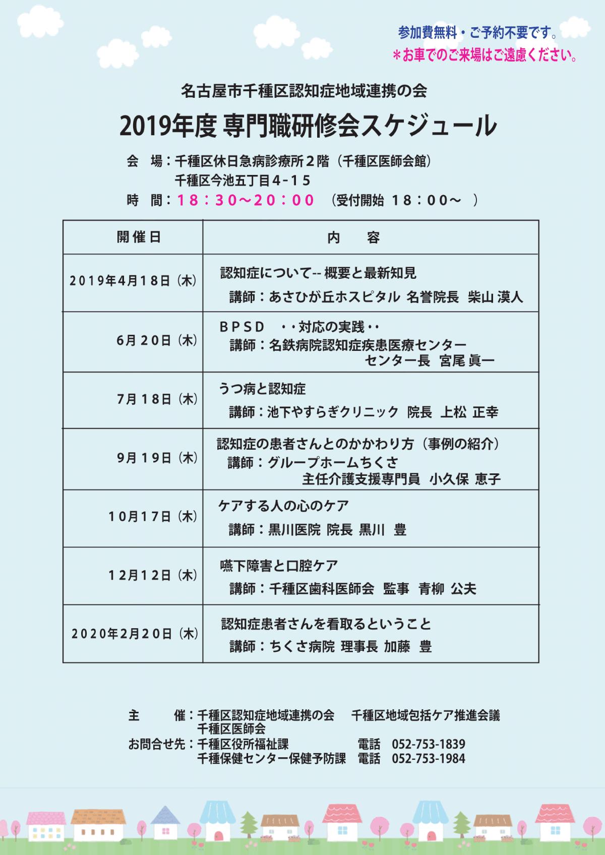 2019年度 専門職研修会